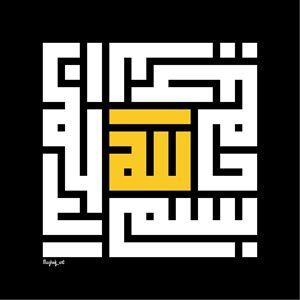 Islamic Calligraphy-Bismillah