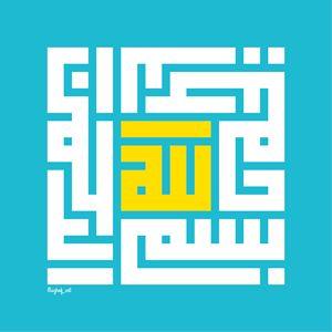 Kufic Calligraphy-Bismillah