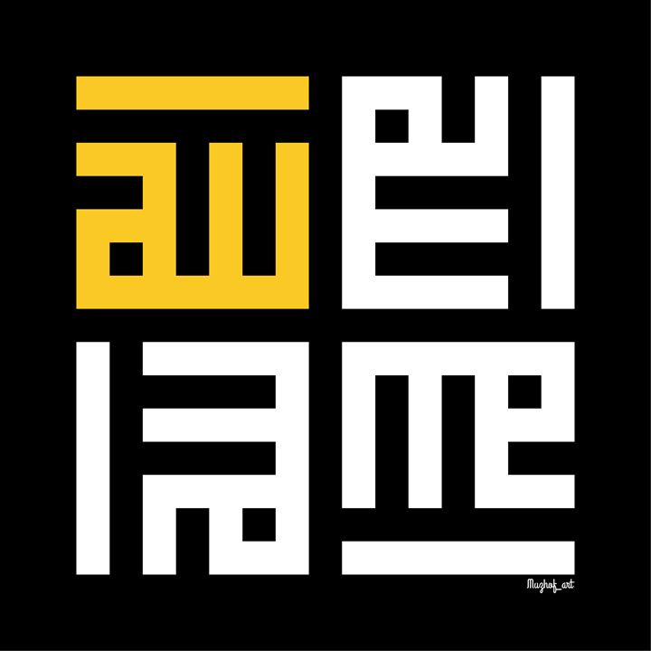 Kufic Caligraphy-Allah - Muzhof Art