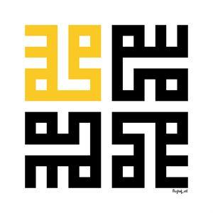 Kufic Calligraphy-Muhammad