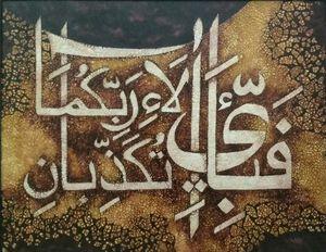 QS. Ar-Rahman Ayat 55