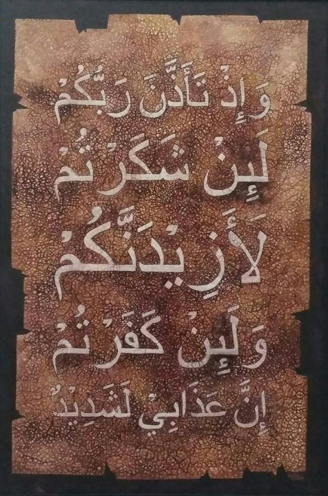 QS. Ibrahim Ayat 7 - sudutseni