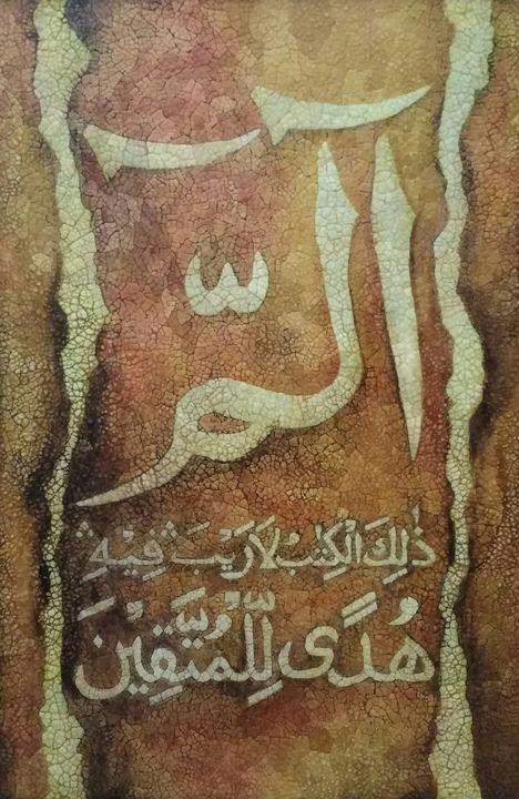 QS. Al-Baqarah Ayat 1-2 - sudutseni