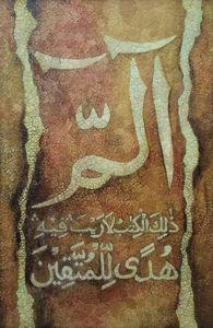 QS. Al-Baqarah Ayat 1-2