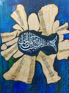 Ayat e Kareema Islamic Canvas Art