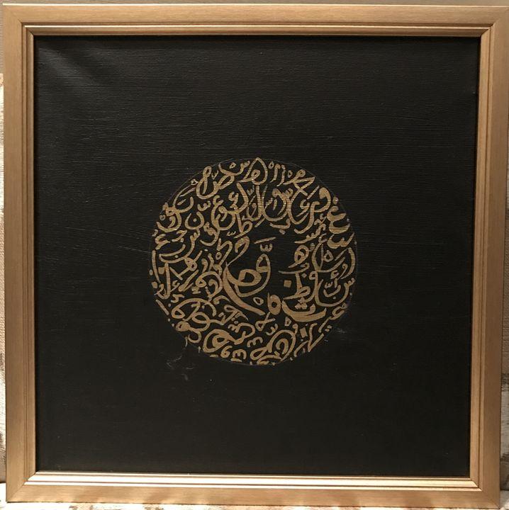 Black and gold calligraphy - SA