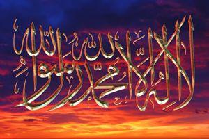 kalma shahadat