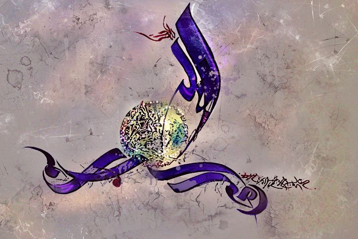 Calligraphy / Islamic Art - Alif