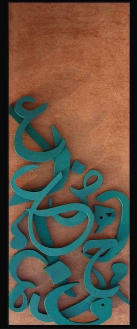 Mehrab - Alif