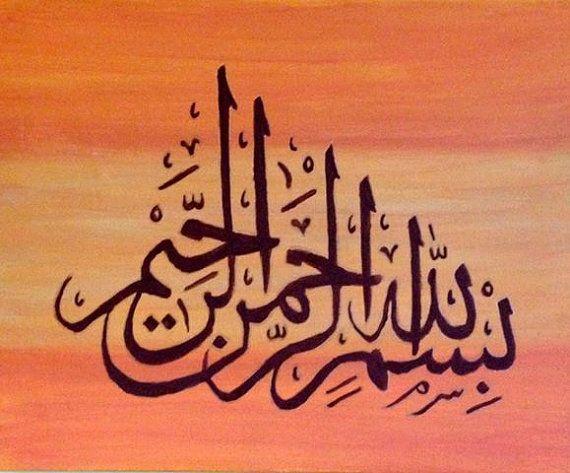 Bismillah Islam - Arj Abbas Arts