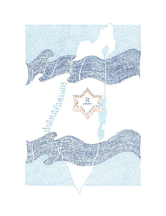 Hatikvah - The Hope - Ellen Miller Braun