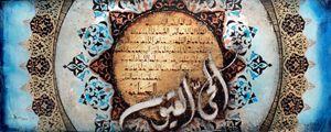Ayatul Kursi - Islamic Calligraphy#1