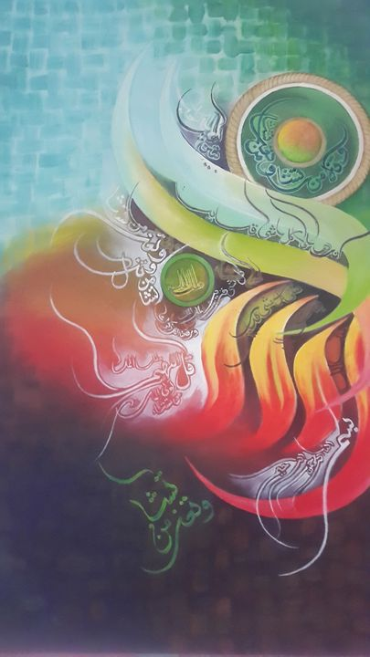 Islamic Calligraphy Art - Fairways