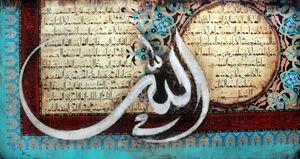 Qul Sharif & Ayatul  Kursi #2