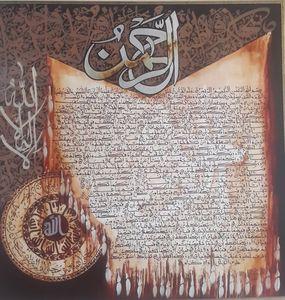 Islamic Calligraphy Art Sura Rehman