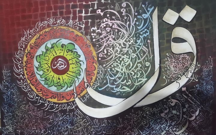 Islamic Calligraphy Art - Fairways