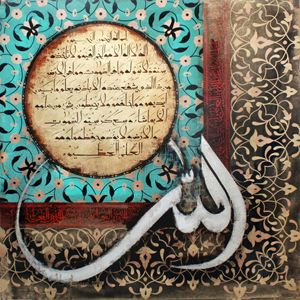 Ayatul Kursi - Islamic Art #3