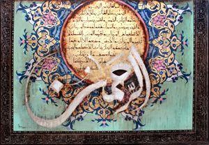 Surah Ar-Rehman #4
