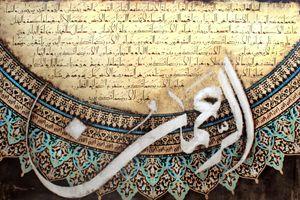 Surah Ar-Rehman #5