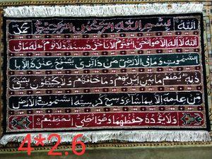 Islamic Calligraphy Rug