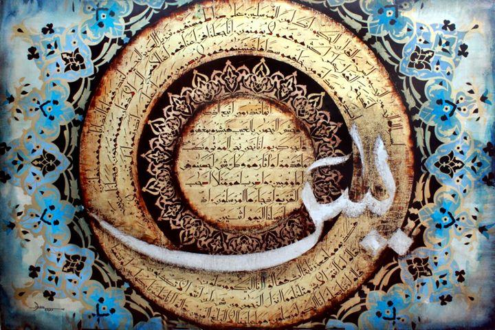 Surah Yaseen #6 - Fairways