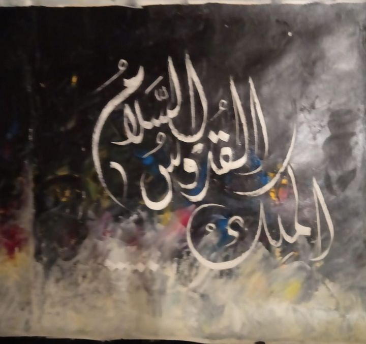 Islamic Calligraphy Wall Art - Fairways