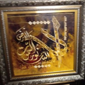 Islamic Calligraphy Wall Art