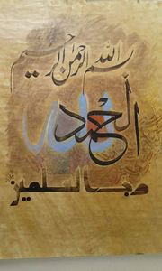 Islamic Calligraphy on Paper