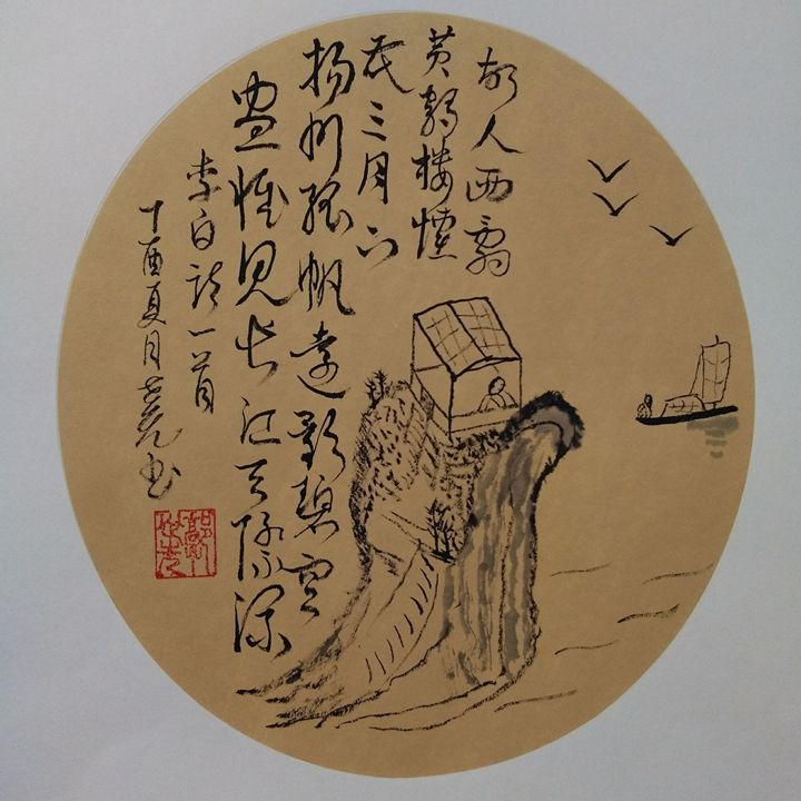 Chinese  painting: Send Friend Off - guosx