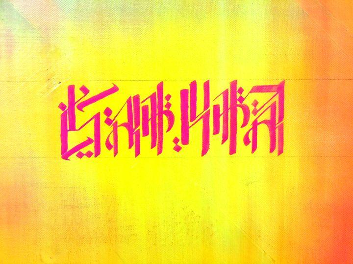 Shanah - Christian Weykamp