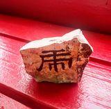 Original Power Stone
