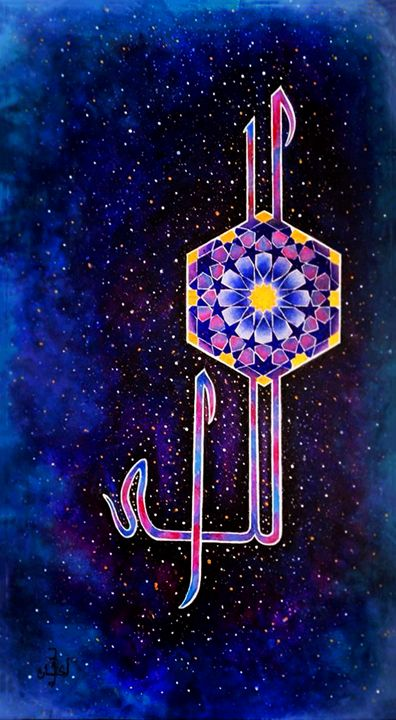Allah moroccan pattern - Nezha