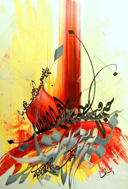 Arabic art Holly Quran - Barwaz
