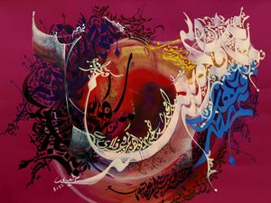 Arabic art Holly Quran