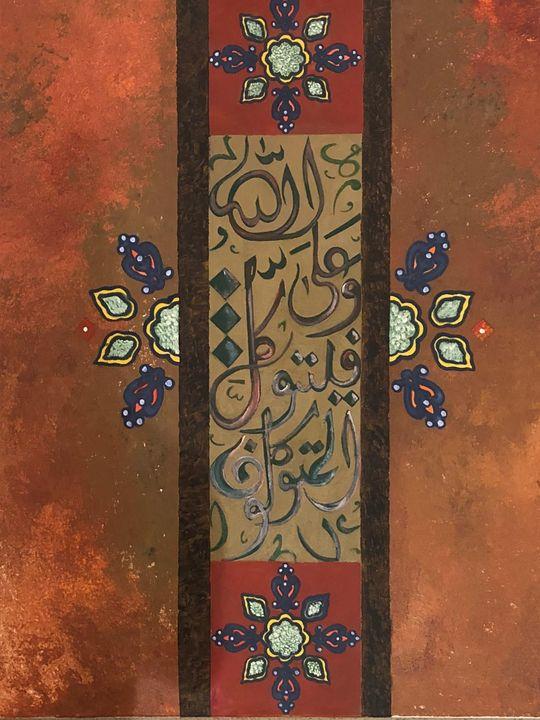 Qura'an phrase - Eman Al Rahma