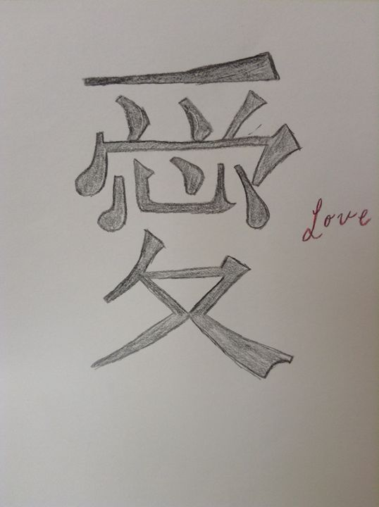 Chinese Love Symbol - Curtis Greer