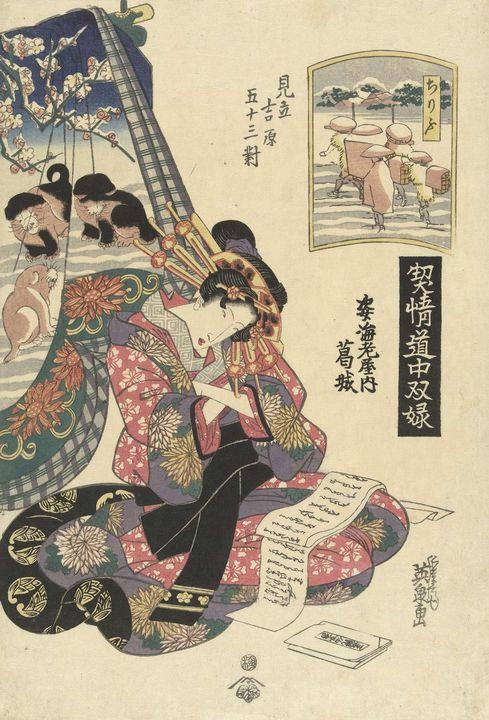 Keisai Eisen~Courtisane Katsuragi ui - Artmaster