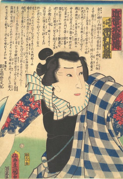 Kunisada~「湯灌場子僧吉三 市川竹之丞」(五代目) 「近世水滸伝 - Artmaster