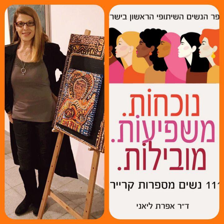 The truth about women israel - Mirit Ben-Nun