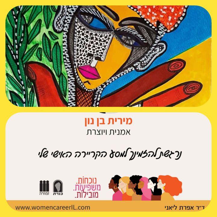 Powerful book first of its kind - Mirit Ben-Nun