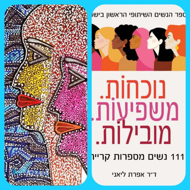 Fascinating women from Israel - Mirit Ben-Nun