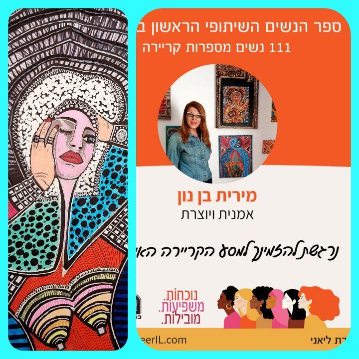 Women leader and careers - Mirit Ben-Nun