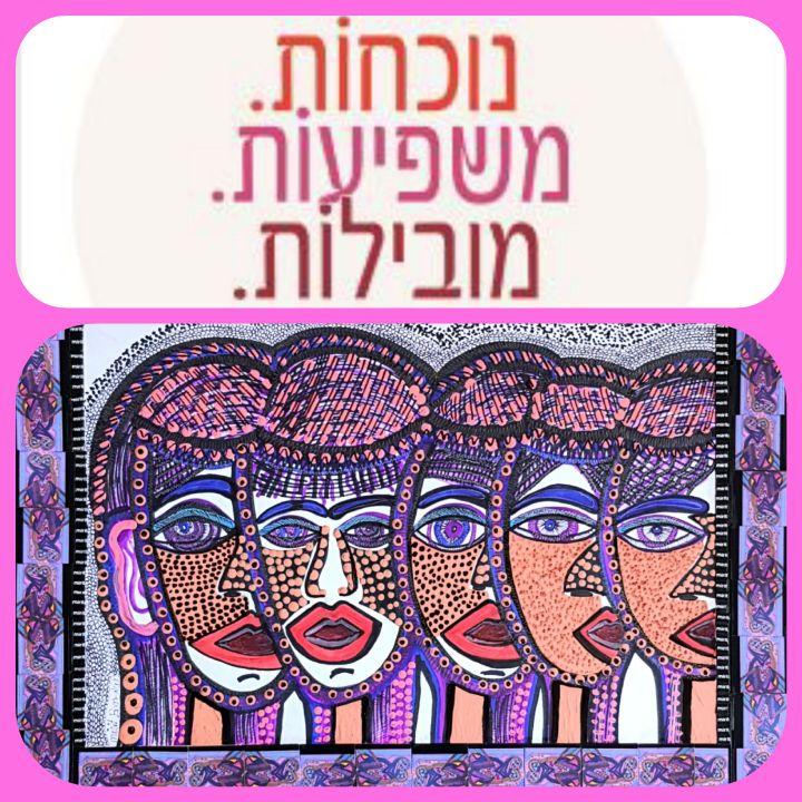 Leading women powerful book - Mirit Ben-Nun