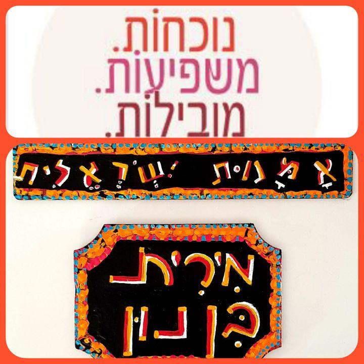 The truth about israeli women - Mirit Ben-Nun