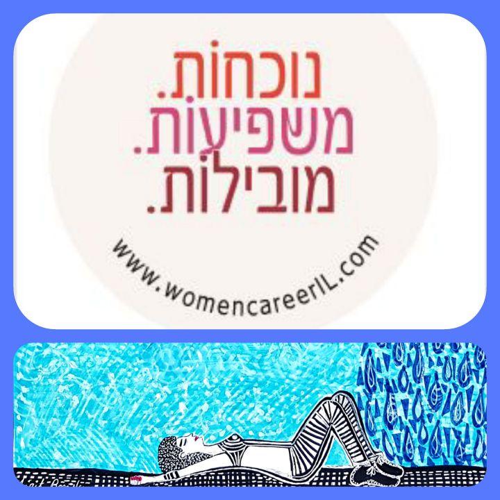 Leading powerful book by women - Mirit Ben-Nun