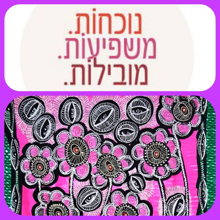 Female empowerment cooperative book - Mirit Ben-Nun