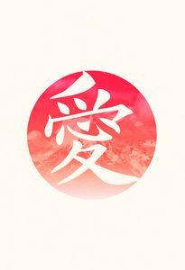 #Love Nippon by #Bizzartino