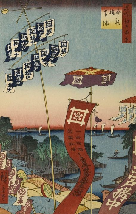 Hiroshige~Kanasugi Bridge and Shibau - Treasury Classic