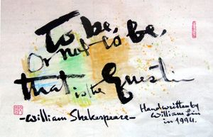 William Shakespeare Caligraphy