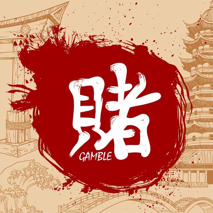 Hand Drawn Japanese Kanji - Gamble - tillhunter